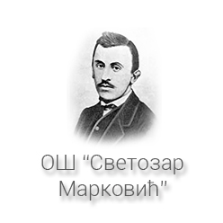 OŠ_Svetozar_Marković