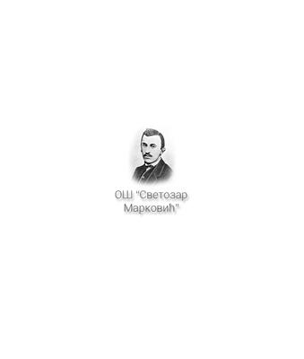 """OŠ """"Svetozar Marković"""""""